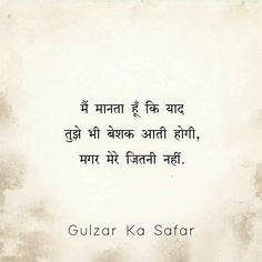 Hindi Quotes, Me Quotes, Love Shayri, Silent Night, Confident, Feelings