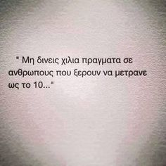 Find images and videos about quote, greek quotes and greek on We Heart It - the app to get lost in what you love. Unique Quotes, Best Quotes, Love Quotes, Couple Quotes, Quotes For Him, Rainy Mood, Greek Quotes, Instagram Quotes, Picture Quotes