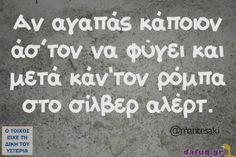 Find images and videos about funny, quotes and greek quotes on We Heart It - the app to get lost in what you love. Greek Memes, Funny Greek Quotes, Sarcastic Quotes, Funny Quotes, Funny Memes, Greek Sayings, Life Quotes, Favorite Quotes, Best Quotes