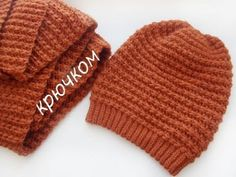 Шапка бини и шарф крючком Crochet Beanie, Knitted Hats, Crochet Hats, Crochet Stitches, Crochet Patterns, Moss Stitch, Crochet Baby Clothes, Crochet Tablecloth, Knitting Designs