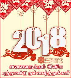 2018 New Year Wishes In Tamil (Images) - Tamil Kavithai Photos