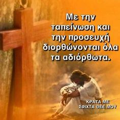 Greek Quotes, Orthodox Icons, Be A Better Person, Faith, God, Dios, Allah, Loyalty, Believe