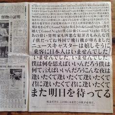 THE YELLOW MONKEY JAM 歌詞掲載 朝日新聞 全面広告2016/12/31