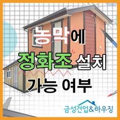 안녕하세요? 오늘은, 약속드린데로 농막에 정화조 설치 가능 여부에 관한 포스팅을 준비했어요 :) 정확한 ... Arch House, Heating Systems, Sunroom, Tiny House, Diy And Crafts, House Plans, Knowledge, House Design, Flooring
