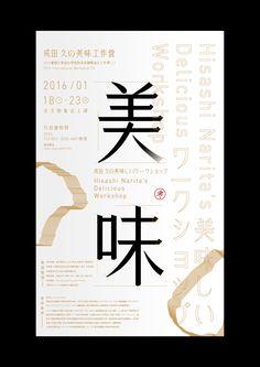 成田久の美味しいワークショップ on Behance