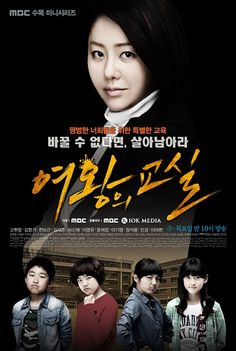 #The Queen's Classroom. This drama was very emotional and I really loved the way it showed the struggles of young children.