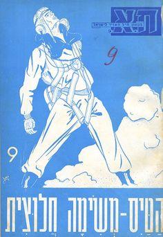 בטאון חיל האויר, 1951-1954 | kedem-auctions.com