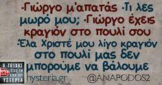 Έλα Χριστέ μου Greek Memes, Funny Greek Quotes, Bullshit Quotes, Love Text, Jokes Quotes, Funny Stories, Stupid Funny Memes, Happy Thoughts, True Words