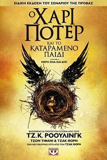 Harry Potter and the Cursed Child : Parts One and Two, a play by Jack Thorne based on the new story by J. Rowling, John Tiffany and Jack Thorne Harry Potter, now an overworked employee of the. Rowling Harry Potter, Harry Potter Band, Harry Potter Curses, Harry Potter Cursed Child, La Saga Harry Potter, Harry Potter Stories, Cursed Child Book, New Books, Good Books