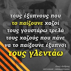 Greek Quotes, Company Logo, Jokes, Funny, Life, Husky Jokes, Memes, Funny Parenting, Funny Pranks