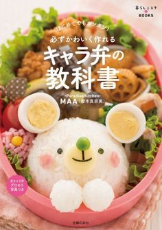 Cute white bear onigiri bento box