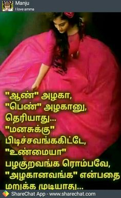 Viswa Faith In God Quotes, Quotes About God, Sweet Quotes, True Quotes, Photo Quotes, Picture Quotes, Gm Images, Tamil Love Quotes, Love Wife