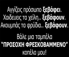 Stupid Funny Memes, Funny Pins, Hilarious, Funny Stuff, Funny Images, Funny Photos, Funny Greek Quotes, Funny Phrases, Funny Moments