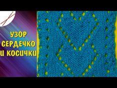 Узор Сердечко и косичка (спицами) - YouTube