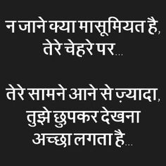 Desi Quotes, Hindi Quotes, Love Quotes, Heart Touching Shayari, More Fun, Psychology, Poetry, Life, Ideas