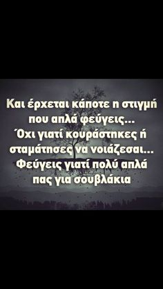 Funny Images With Quotes, Funny Greek Quotes, Funny Photos, Funny Statuses, Funny Phrases, Crazy Girls, Photo Quotes, True Words, Best Quotes