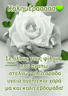 Greek Love Quotes, Good Week, Facebook Humor, Morning Quotes, Wise Words, Good Morning, Verses, Beautiful, Mornings