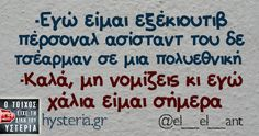 Make Smile, Color Psychology, Greek Quotes, Best Quotes, Funny Jokes, Lol, Wisdom, Messages, Humor