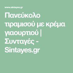 Πανεύκολο τιραμισού με κρέμα γιαουρτιού   Συνταγές - Sintayes.gr Feta