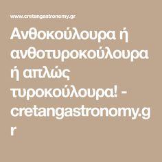 Ανθοκούλουρα ή ανθοτυροκούλουρα ή απλώς τυροκούλουρα! - cretangastronomy.gr