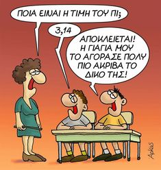 Greek Memes, Funny Cartoons, Funny Moments, Funny Pictures, Jokes, Comics, Funny Stuff, Smile, Greece