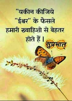 Good Morning Images With Positive Quotes In Hindi Good Morning Nature Quotes, Good Morning Inspirational Images, Happy Good Morning Images, Morning Images In Hindi, Morning Prayer Quotes, Morning Wishes Quotes, Good Morning Friends Quotes, Good Morning Beautiful Quotes, Hindi Good Morning Quotes
