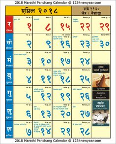 marathi calendar 2019 pdf