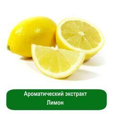 Ароматический экстракт Лимон, 1 литр