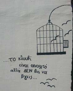 Image about greek in favoritos by karine gomes Cute Quotes, Best Quotes, Street Quotes, Beautiful Mind, Quote Posters, Meaningful Quotes, Revenge, Just Love, The Dreamers