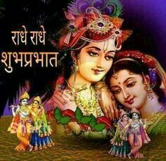 Good Noonradhe Radhe Radhe Ka Kaanha Movie Posters Good Night