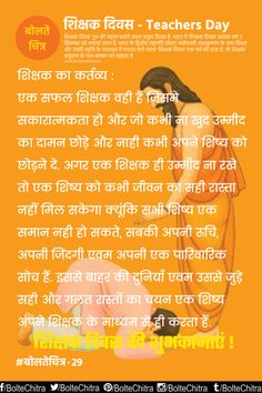 Teachers Day Quotes Greetings Whatsapp SMS in Hindi with Images  Part 29
