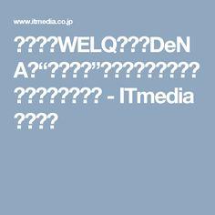 """東京都、WELQ問題でDeNAを""""呼び出し"""" 「同様な他サイトへの対応も検討」 - ITmedia ニュース"""