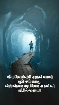 True Love Quotes, Love Quotes For Her, Good Life Quotes, Life Is Good, Best Quotes, Antique Quotes, Gujarati Quotes, Broken Heart Quotes, Gaming Wallpapers