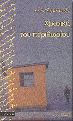 ΧΡΟΝΙΚΑ ΤΟΥ ΠΕΡΙΘΩΡΙΟΥ Opera, Books, Libros, Opera House, Book, Book Illustrations, Libri