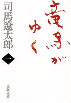 竜馬がゆく〈1〉 (文春文庫)   司馬 遼太郎 http://www.amazon.co.jp/dp/4167105675/ref=cm_sw_r_pi_dp_B7Obvb180K67F