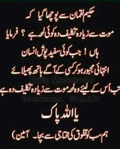 Urdu Quotes, Wisdom Quotes, Quotations, Life Quotes, Best Islamic Quotes, Religious Quotes, Best Quotes, Poetry Pic, Sufi Poetry
