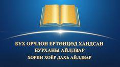 """Христийн үг """"Бүх орчлон ертөнцөд хандсан Бурханы айлдвар"""" Хорин хоёр дах... The Entire Universe, Non Profit, Google Play, Words, Youtube, Videos, Full Film, Mongolia, Christ"""