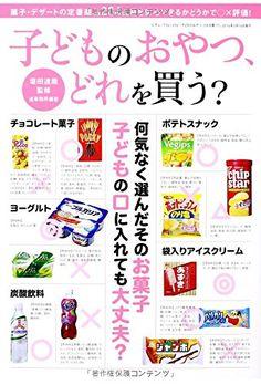Amazon.co.jp: 子どものおやつ、どれを買う? (三才ムックvol.696): 垣田達哉: 本