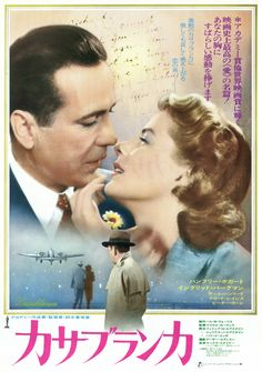 For Sale on - Original 1974 re-release Japanese poster for the 1942 film Casablanca directed by Michael Curtiz with Humphrey Bogart / Ingrid Bergman / Paul Henreid Ingrid Bergman, Humphrey Bogart, Film Casablanca, Claude Rains, Japanese Poster, Japanese Film, Original Movie Posters, Cultural, New York