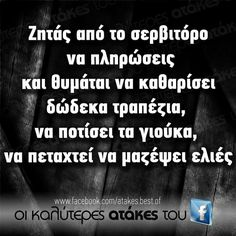 Funny Greek Quotes, Sarcastic Quotes, Funny Quotes, Make Smile, Try Not To Laugh, Just For Laughs, Funny Moments, Funny Images, Laugh Out Loud