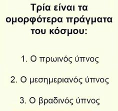 Greek Quotes, Believe, Funny Quotes, 1, Writing, Humor, Reading, Words, Memes
