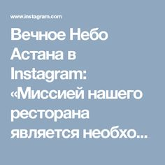 Вечное Небо Астана в Instagram: «Миссией нашего ресторана является необходимость показать все лучшее, что есть у тюркского народа- богатую культуру, особенность…»