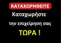Επιχειρηματικός Οδηγός Ελλάδας - guide-of-greece.gr Tech Companies, Company Logo, Logos, Logo