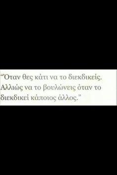 Στοιχακια Greek Quotes, Alter Ego, Insta Story, Sadness, Qoutes, Love Quotes, Thats Not My, Poems, My Life