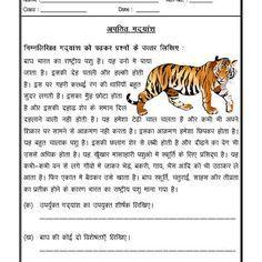 Worksheet of Hindi Unseen Passage-Hindi-Language Letter S Worksheets, Creative Writing Worksheets, Worksheets For Grade 3, Hindi Worksheets, English Worksheets For Kids, Grammar Worksheets, Printable Worksheets, Kindergarten Worksheets, Moral Stories In Hindi