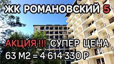 Акции на квартиры в ЖК Романовский 5 !!! ЖК Романовский 5 : обзор акци...