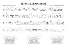 Les partitions les plus téléchargées Mozart, Greek Music, Piano Sheet, Music Songs, Entertaining, Central Cafe, Bar, Violin, Sheet Music