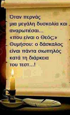 Love Quotes, Inspirational Quotes, Special Words, Love Pictures, Wise Words, Christ, Greek, Poetry, Faith