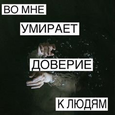 My Life My Rules, Russian Quotes, I Cant Sleep, Dark Quotes, Teenager Quotes, My Mood, Good Thoughts, True Words, In My Feelings