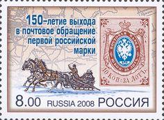 150-летие выхода в почтовое обращение первой российской марки.
